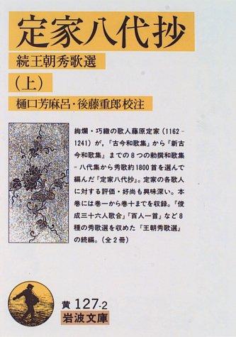 定家八代抄―続王朝秀歌選〈上〉 (岩波文庫)の詳細を見る