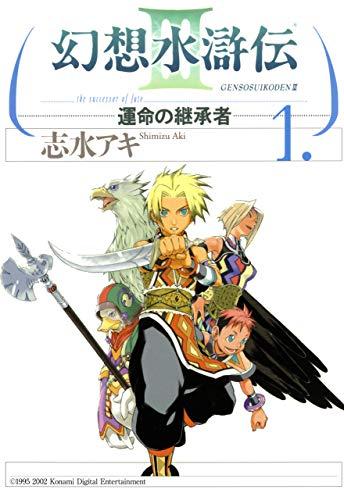 幻想水滸伝III~運命の継承者~1 (MFコミックス) Kindle版