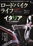 ロードバイクライフ vol.3―大人のためのroad bike follow up (エイムック 1398)