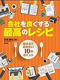 同友館 安田 勝也 会社を良くする最高のレシピ:おさえておきたい10のポイントの画像