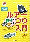 親子で楽しむルアーづり入門 (FISHING SERIES)