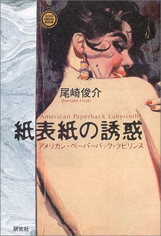 紙表紙の誘惑―アメリカン・ペーパーバック・ラビリンス / 尾崎 俊介