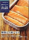 「明治屋 おいしい缶詰 燻製とろ鮭ハラス 70g」のサムネイル画像