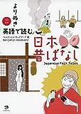 よりぬき  英語で読む日本昔ばなし
