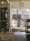 「暮らしのまんなか」からはじめるインテリア VOL.8 (8) (CHIKYU-MARU MOOK 別冊天然生活) (ムック) (大型本)