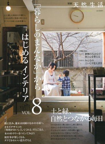 「暮らしのまんなか」からはじめるインテリア VOL.8 (8) (CHIKYU-MARU MOOK 別冊天然生活) (ムック) (大型本)の詳細を見る