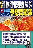 総合旅行管理者試験 ズバリ合格できる予想問題集〈06年〉
