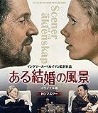 ある結婚の風景 オリジナル版 BD[Blu-ray/ブルーレイ]