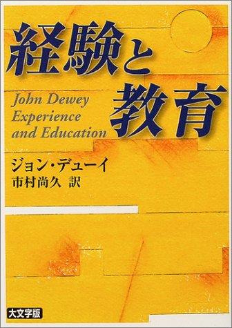 経験と教育 (講談社学術文庫)の詳細を見る