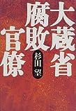 大蔵省腐敗官僚