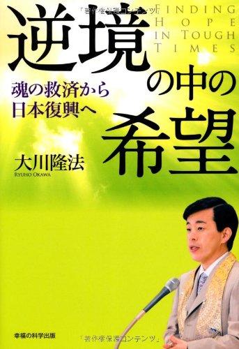 逆境の中の希望―魂の救済から日本復興へ (OR books)の詳細を見る