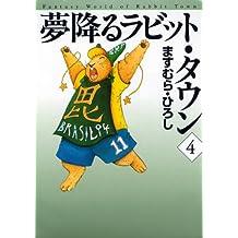 夢降るラビット・タウン 4 (MFコミックス)