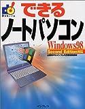 できるノートパソコンWindows98―Second Edition対応 (できるシリーズ)