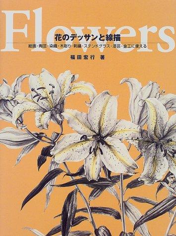花のデッサンと線描—絵画・陶芸・染織・木彫り・刺繍・ステンドグラス・漆芸・金工に使える