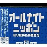 オールナイトニッポン EVERGREEN 2 (1972~1976)