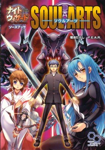 ナイトウィザード The 2nd Edition ソースブック ソウルアーツ (ログインTRPGシリーズ)