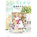 3月のライオン 手帳&フリクションボールノック付き限定版 11 (ジェッツコミックス)