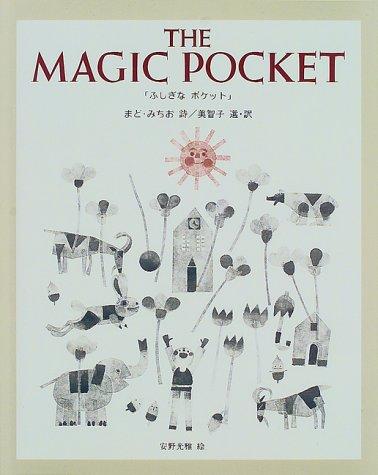 THE MAGIC POCKET「ふしぎなポケット」の詳細を見る