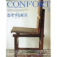 CONFORT (コンフォルト) 2009年 06月号 [雑誌]