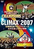 CLIMAX 2007 北海道日本ハムファイターズ 北の王者ふたたび君臨 [DVD]