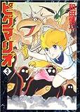 ピグマリオ (3) (MFコミックス)