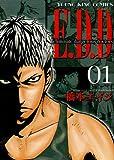 E.D.D 01―Eliminate dangerous docto (ヤングキングコミックス)