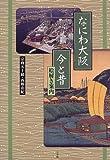 なにわ大阪 今と昔―絵解き案内 画像
