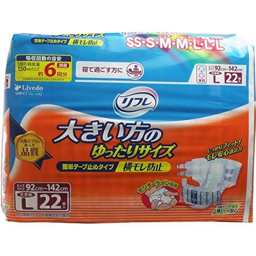 タバコアサートスペインリフレ 横モレ防止 簡単テープ止めタイプ 大きめLサイズ 22枚入 ×10個セット