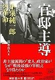 官邸主導—小泉純一郎の革命