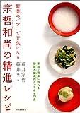 宗哲和尚の精進レシピ 家庭で簡単に作れる鎌倉不識庵のとっておき128品