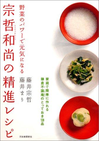 宗哲和尚の精進レシピ 家庭で簡単に作れる鎌倉不識庵のとっておき128品の詳細を見る