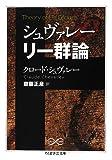 シュヴァレー リー群論 (ちくま学芸文庫)