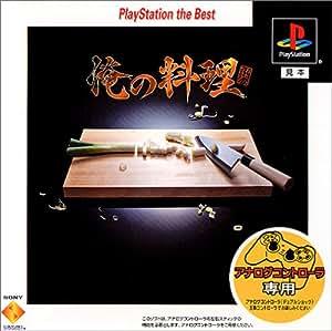 俺の料理 PlayStation the Best