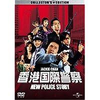 香港国際警察 NEW POLICE STORY コレクターズ・エディション