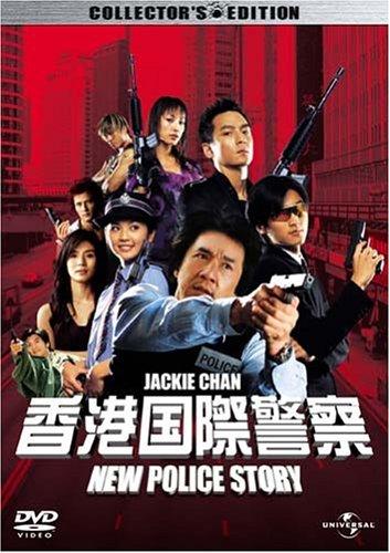 香港国際警察 NEW POLICE STORY コレクターズ・エディション (初回限定生産) [DVD]