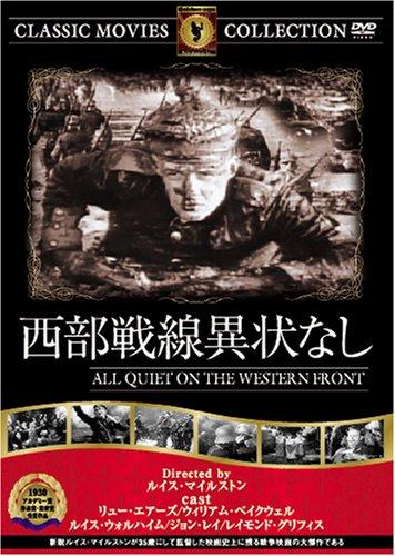 西部戦線異状なし [DVD] FRT-003の詳細を見る