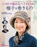 1~2日で編めるハイミセスの帽子と巻きもの (レディブティックシリーズno.3875)