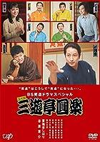 BS笑点ドラマスペシャル 五代目 三遊亭圓楽
