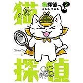 猫探偵(2)(完) (ブレイドコミックス) (BLADE COMICS)