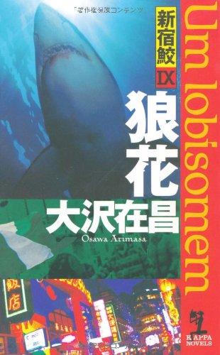 狼花 新宿鮫9 (カッパ・ノベルス)の詳細を見る