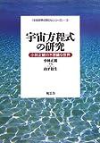 宇宙方程式の研究—小林正観の不思議な世界 (「未知世界の旅びとシリーズ」)