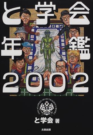 と学会年鑑〈2002〉の詳細を見る