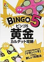 ビンゴ5 黄金カルテット攻略 (超的シリーズ)