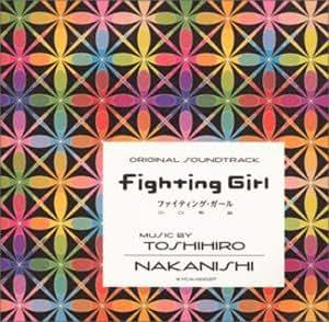 「ファイティング・ガール」オリジナル・サウンドトラック