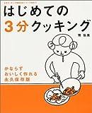 はじめての3分クッキング―かならずおいしく作れる永久保存版 (日テレムック―3分クッキングMOOKシリーズ)