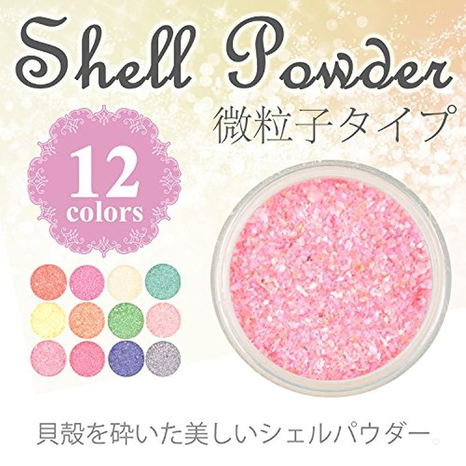 誰が動物園ペグクラッシュシェルパウダー 微粒子タイプ ((微09)39.ピンク)