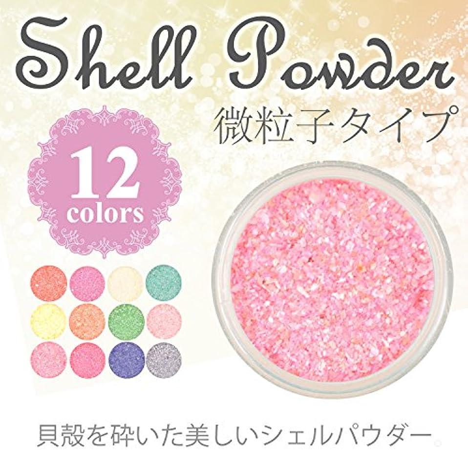 複合スノーケルジャグリングクラッシュシェルパウダー 微粒子タイプ ((微09)39.ピンク)