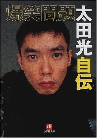 爆笑問題 太田光自伝 (小学館文庫)