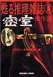 「密室」傑作選―甦る推理雑誌〈5〉 (光文社文庫)