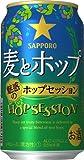 サッポロ 麦とホップ 魅惑のホップセッション 350mlケース(24本入り) ≪数量限定≫